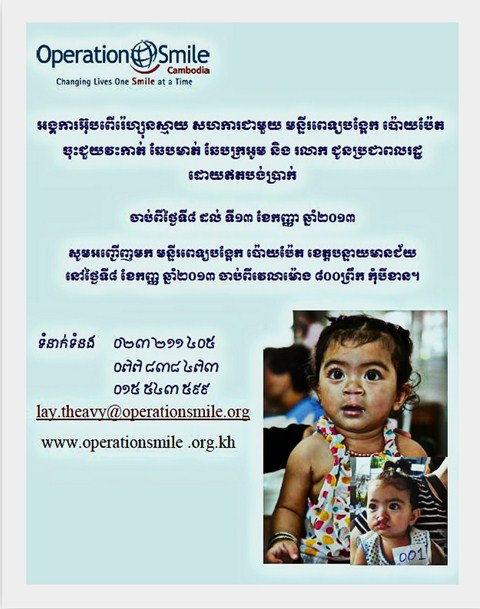 Operation Smile Cambodia: Changing Lives One Smile at a Time.
